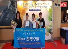 [상주] 영유아대상 식생활 교육 사례 UCC 공모전 최우수상 수상