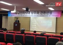 [상주]견훤산성 국가 사적 승격을 위한 학술대회 개최