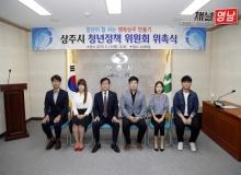 [상주]상주시 청년정책 위원회 출범