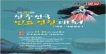 [상주]민요 명창 등용문, 제20회 상주 전국 민요경창대회 개최