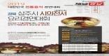 [상주]상주시, 2019년 시의전서 요리경연대회 개최