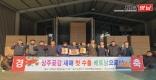 [상주]상주곶감 새해 첫 베트남 수출 스타트