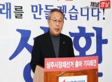 [정치인]김성환 회장, 상주시장 재선거 출마...