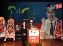 [정치.행정.의회]조남월 상주시장재선거 예비후보 출판기념회