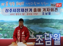 [상주]상주시장재선거 예비후보 조남월 출마기자회견