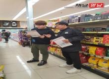 [상주]계림동 설맞이 안전점검의 날 캠페인 실시