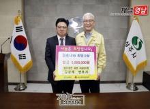 [단체인]김상배 변호사, 성금 오백만 원 기탁