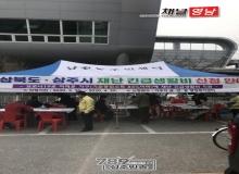 [상주]남원동, 경상북도 재난 긴급생활비 지원 접수에 총력