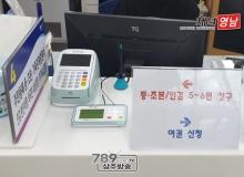 [상주]상주시, 민원수수료 카드결제 서비스 확대 시행