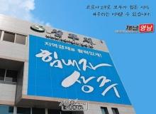 [상주]봄맞이 북천 벚꽃길 교량 하부 환경정비