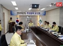[정치인]상주시 『2020년도 주요업무 보고회』개최