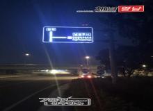 [상주]상주 고속도로 IC주변 발광형 도로안내표지판 설치