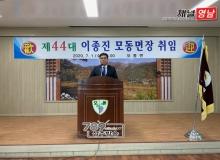 [상주]제44대 이종진 모동면장 취임