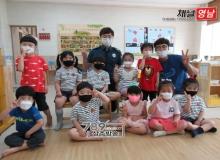 [상주]외남초병설유치원,  경찰관직업체험