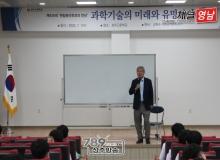 [상주]상주고 '한림원 석학과의 만남' 행사 개최