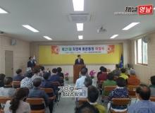 [상주]동문동 제21대 차영복 동장 취임식