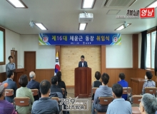 [상주] 채윤근 제16대 남원동장 취임