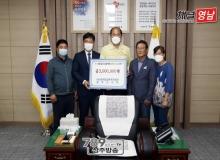 [상주](사)한국임업후계자협회 상주시지회, 장학금 300만원 기탁