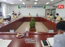 [농업.어업.산림]2020년 농작물 병해충 지역방제 협의회 개최