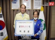 [상주]지역인재양성 위한 장학금 기탁 잇따라