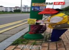 [상주]북문동 적십자봉사회, 불법 유동 광고물 정비