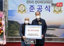 [상주]전국공공운수노조 전국자치단체공무직본부 상주시지부, (재)상주시장학회에 장학기금 200만원 기탁