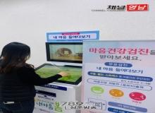 [상주]상주시청 민원실에 무인 정신건강검진기 설치