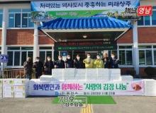 [상주]화북면, [주]동천수 사랑의 김장 나눔 행사