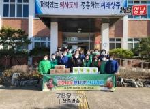 [상주]중동면 새마을협의회와 함께 따뜻한 겨울 나세요!