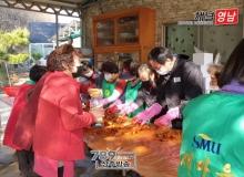 [상주]북문동 새마을남녀지도자회, 사랑의 김장 나누기