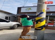 [상주]사벌국면, 새마을부녀회 불법 광고물 정비