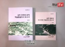 [상주]상주박물관, 학술발굴조사 보고서 발간