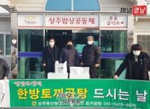 [상주]상주축협·한국특수가축협회, 코로나 및 추위 극복을 위한 이웃사랑 실천