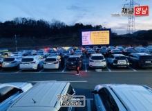 [상주]상주시, 코로나 블루 극복 위한 자동차 극장 열어