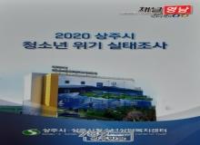 [상주]2020 상주시 청소년 위기 실태조사 실시