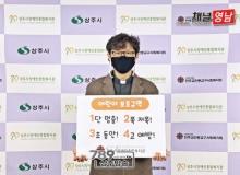 [상주]손성문 상주시장애인종합복지관장, '어린이 교통안전 릴레이 챌린지' 동참