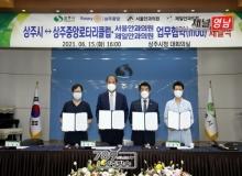 [상주]저소득노인 무료 백내장 수술 업무협약