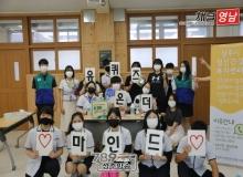 [상주]청소년 정신건강 증진을 위한 캠페인