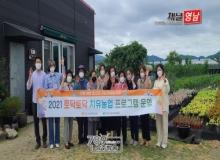 [상주]치매안심센터, 토닥토닥 치유농업 프로그램 운영