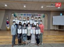 [상주]2021년 상반기 생활-생물-생태 융화 학습프로그램 수료식 개최