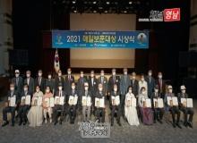 [상주]최영근 6.25참전유공자회 상주시지회장, 2021 매일보훈대상 수상