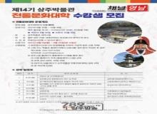 [상주]상주박물관, 제14기 전통문화대학 수강생 모집