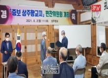 [상주]상주향교 《증보 상주향교지》  집필 및 편찬위원회 개최