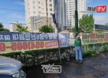 [상주]계림동 새마을부녀회 불법 광고물 일제 정비